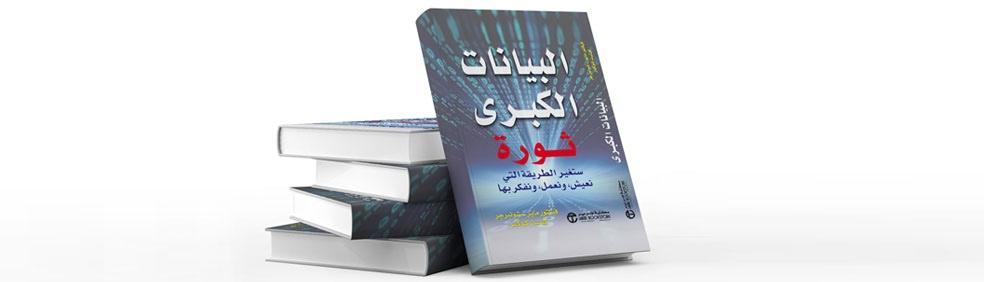 book-arabic